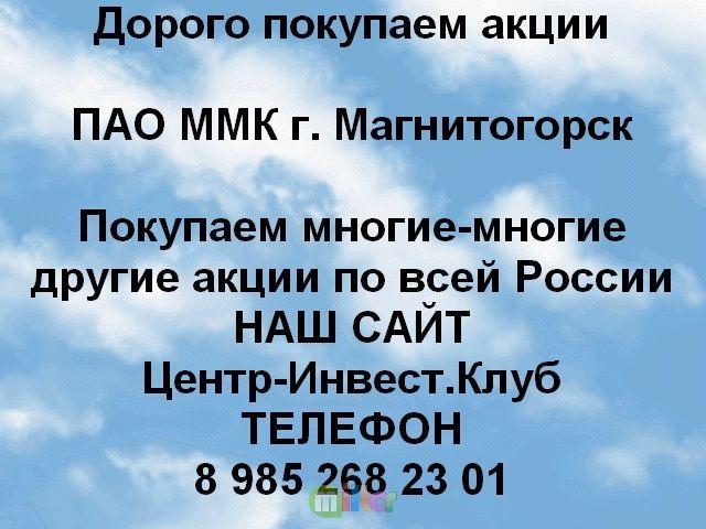 Покупаем акции ПАО ММК и любые другие акции по всей России