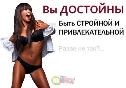 Хотите похудеть без физических нагрузок и силы воли?