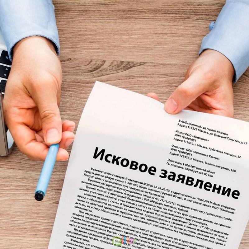 Составление грамотного искового заявления.