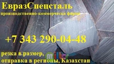 Квадрат стальной марка 15х5м 180 мм, тн1, 938 сталь ГОСТ ТУ СЕРТИФИКА