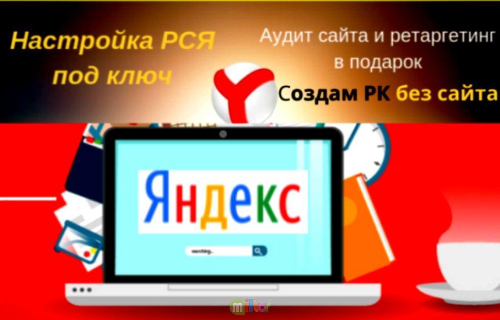 Настрою контекстную интернет рекламу РСЯ без сайта.