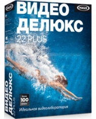 MAGIX Video Deluxe 22 Plus [Ци...