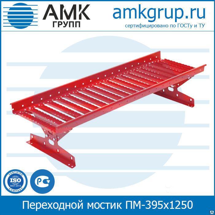 Переходной мостик ПМ-395х1250, длина 1. 25 м, 4 цвета