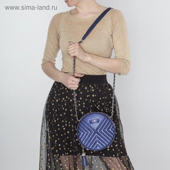 Сумка женская, отдел на молнии, длинная цепь, цвет синий